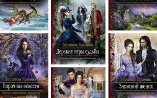 Книги Вероники Крымовой: список лучших романов