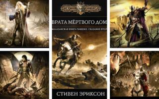 Стивен Эриксон: книги по сериям (список)