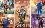 Алекс Орлов: все книги серии «База 24» и др. циклы