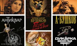 Бушков Александр Александрович: все книги по порядку