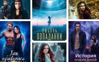 Фэнтези-романы Дарьи Быковой о попаданках