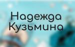 Книги Надежды Кузьминой по сериям и по списку
