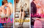 Эбби Глайнз: книги по порядку (все по сериям)