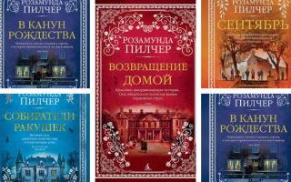 Зарубежные романы Розамунды Пилчер