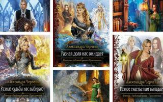 Популярные книги Александры Черчень
