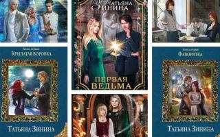 Серии книг Татьяны Зининой