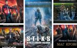 Михаил Баковец: список книг в жанре боевой фантастики