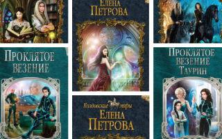 Елена Петрова: все книги по порядку (Лейна и Проклятое везение)