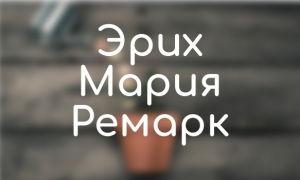 Эрих Мария Ремарк: лучшие книги
