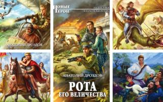Анатолий Дроздов: книги – список по порядку