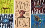 Макс Фрай: новые книги по порядку и по сериям