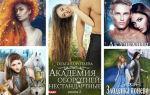 Фэнтези книги от Ольги Коротаевой