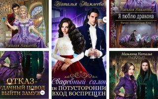 Серии книг Натальи Мамлеевой