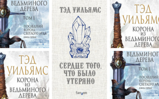 Серии книг Тэда Уильямса: зарубежное фэнтези