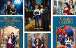 Серии книг Ардмир Мари