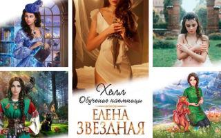 Елена Звездная: серии книг по порядку