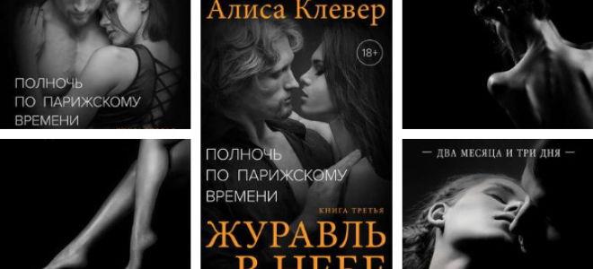 Алиса Клевер: список книг по сериям