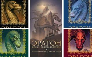 Эрагон: серия книг по порядку от Кристофера Паолини
