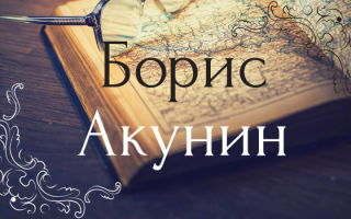 Борис Акунин: библиография, список произведений по порядку (про Фандорина, История российского государства и другие книги)
