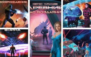 Сергей Тармашев и его серия книг по порядку («Древний» и др.)