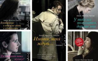 Лучшие книги: Аньес Мартен-Люган