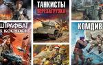 Все книги Олега Таругина: боевая фантастика