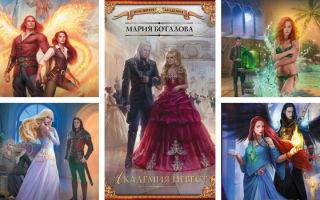Мария Боталова: книги по сериям