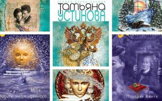 Книги Устиновой в хронологическом порядке