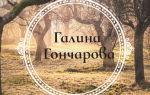Гончарова Галина Дмитриевна: все книги (список по сериям)