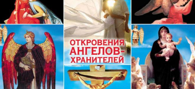 Список книг «Откровения Ангелов-Хранителей»