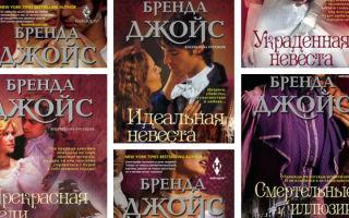 Все книги Бренды Джойс