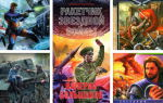 Большаков Валерий: все книги серии «Закон меча» и другие