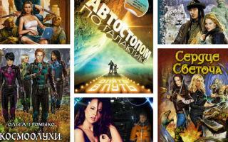 Лучшая юмористическая фантастика: рейтинг книг