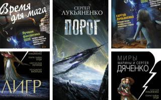 Сергей Лукьяненко: книги 2019 года (новинки)