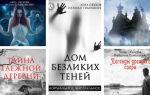 Серия «Нормальное аномальное» от Лены Обуховой и Натальи Тимошенко