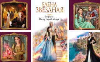 Катриона: серия книг Елены Звездной