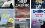 Питер Джеймс (книги): Рой Грейс по порядку и другие серии