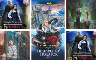 Купава Огинская: книги по порядку