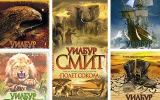 Серии книг Уилбура Смита по порядку