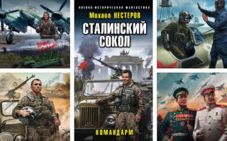 Михаил Нестеров: все книги по порядку
