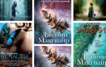 Лучшие книги Джейми Макгвайр
