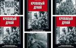 «За линией фронта»: все книги серии (список)