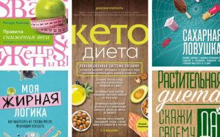Книги, мотивирующие на похудение о правильном питании
