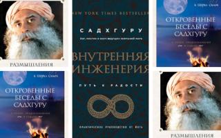 Садхгуру: список книг автора по порядку