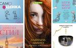 ТОП книг 2019: самые читаемые книги и популярные авторы (интересные, модные и новые) — список лучших 2018 – 2020 года, которые стоит прочитать