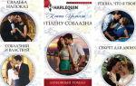 Кэтти Уильямс (автор): книги по сериям