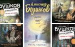 Александр Бушков: книги 2019 года