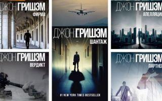 Джон Гришэм: список книг по порядку
