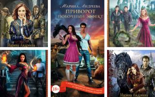 Марина Андреева: серии книг по порядку