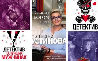 Татьяна Устинова: новые книги 2019 года